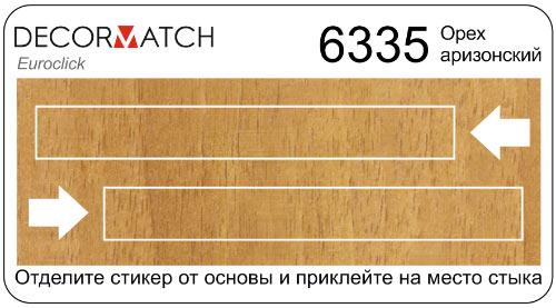 El juego de las imagenes-http://www.laminatpraktik.ru/images/decormatch/euroclick/stiker-6335.jpg